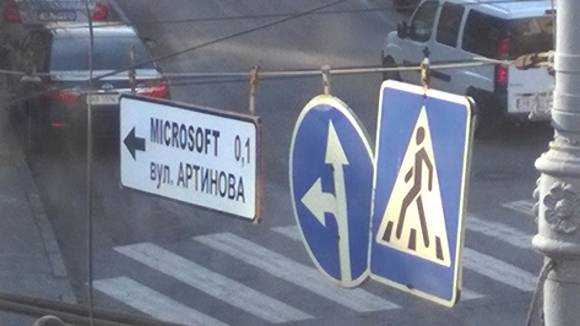 Microsoft has a road-sign in Vinnitsia, Ukraine, but it's rarely used.